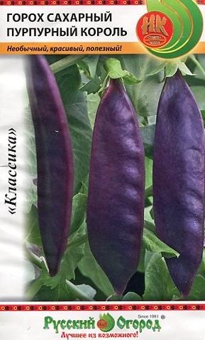 Горох сахарный Пурпурный король, семена